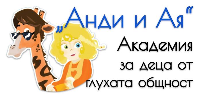 """Лого на Академия """"Анди и Ая"""""""