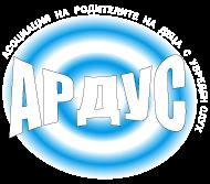Лого на Ардус