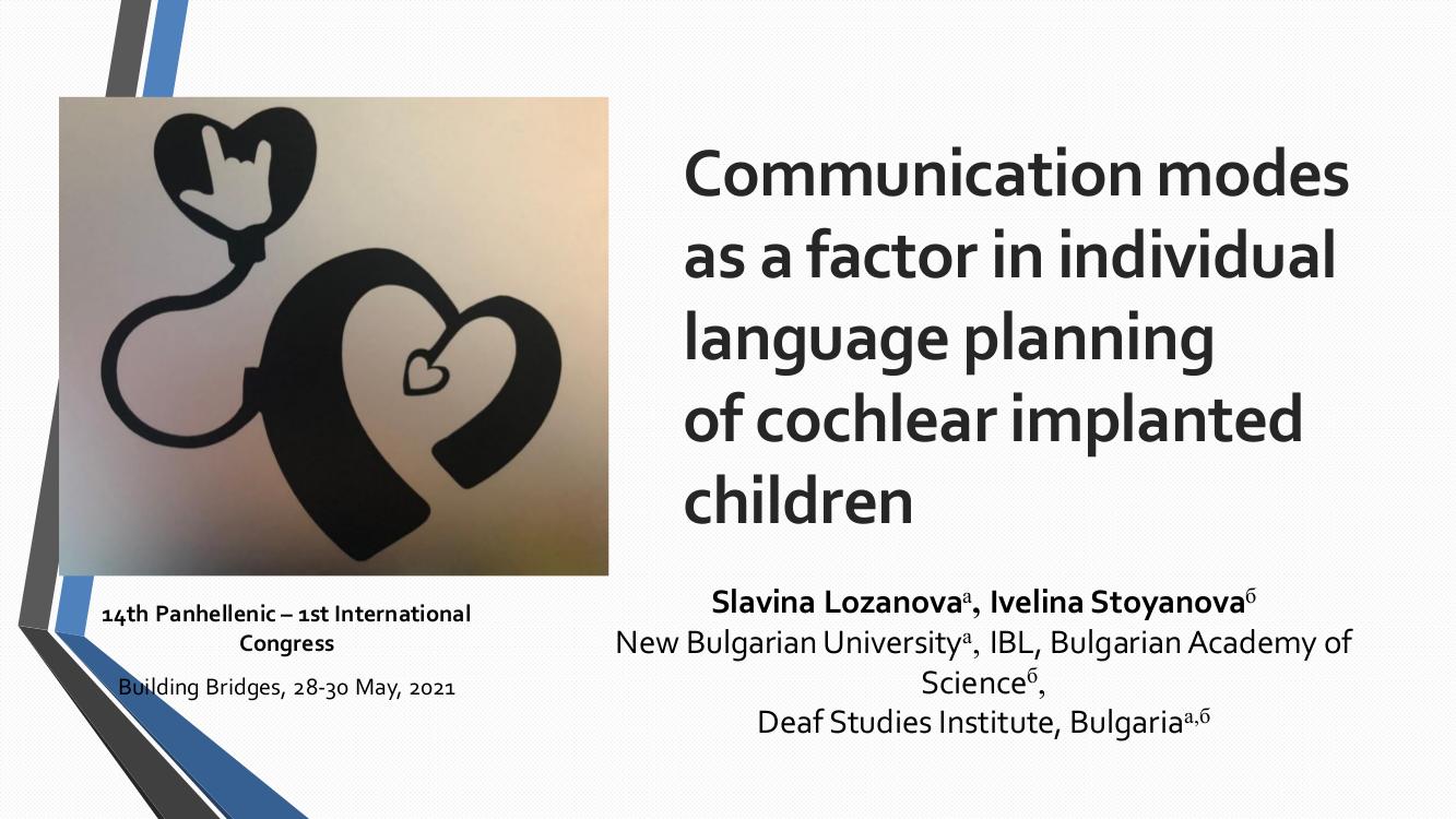 Международна конференция за речева и езикова терапия Изграждане на мостове на Panhellenic Association of Logopedists