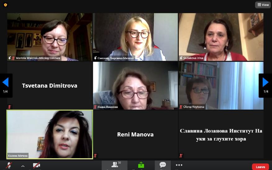 Международна годишна конференция на Института за български език 2021