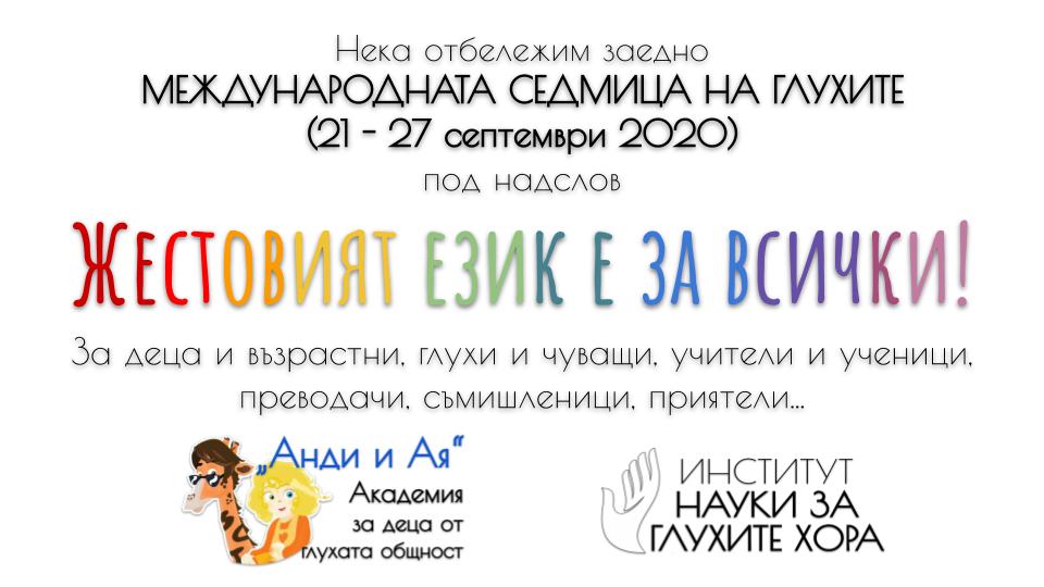 Международна седмица на глухите 2020