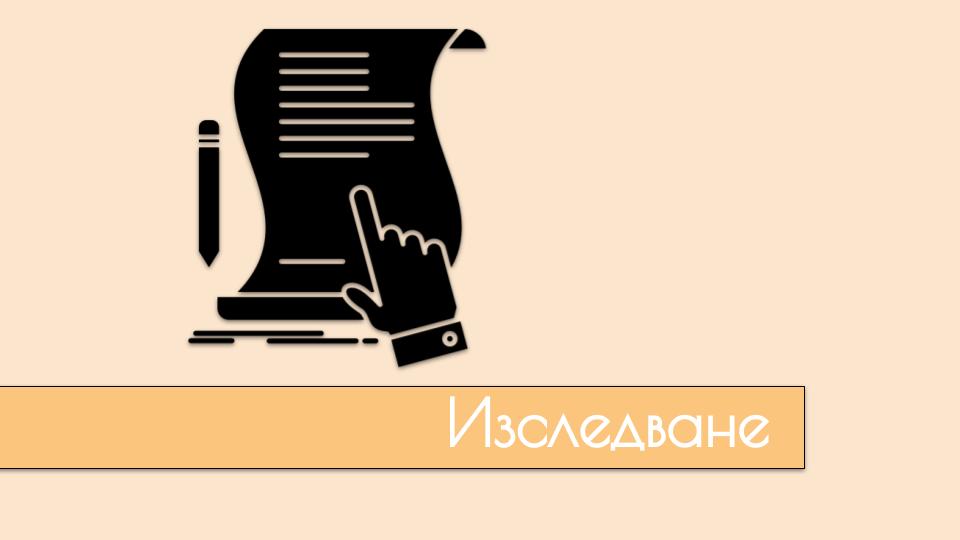 Обзор на нуждите и добрите практики – първа стъпка в създаването на методика за оценка на езиковата компетентност