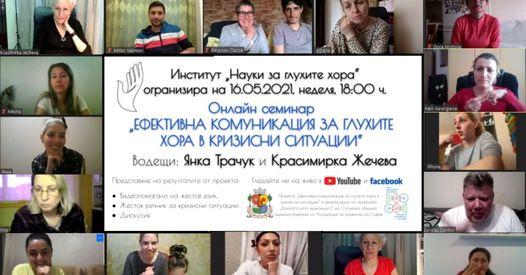 """Заключителен онлайн семинар ,,Ефективна комуникация за глухите хора в кризисни ситуации"""""""