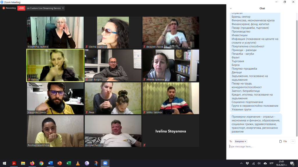 5 семинара с представители на общността на хората с увреден слух в България